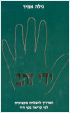 Book written by Gila Amir in Hebrew language