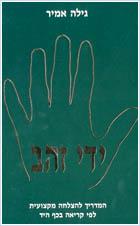 Book written by Gila Amir in Hebrew language