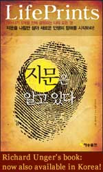 Richard Unger's LIFEPRINTS is now also available in Korean language.